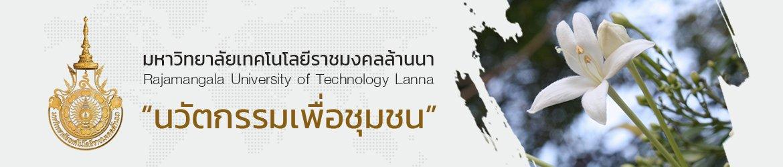 โลโก้เว็บไซต์ วิทยาลัยเทคโนโลยีและสหวิทยาการ